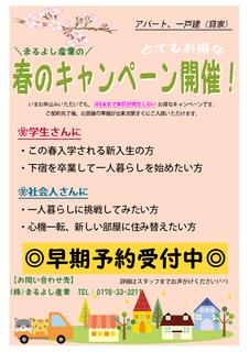 2021春キャンペーン(問合せ先あり).jpg